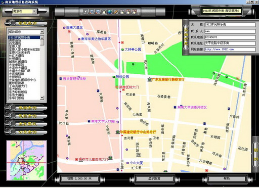 Nanjing Geography Information System
