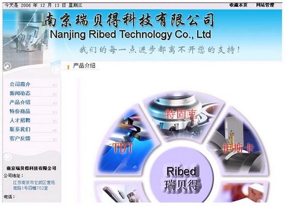 Nanjing Ribed Technology Co., Ltd
